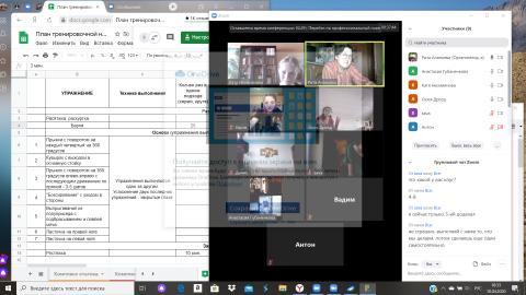 скриншот тренировка